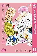 初めて恋をした日に読む話 11 (マーガレットコミックスDIGITAL) Kindle版