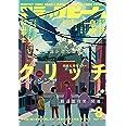 月刊コミックビーム 2021年8月号