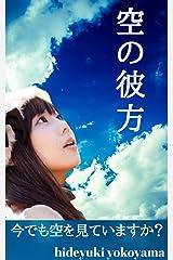 空の彼方 Kindle版
