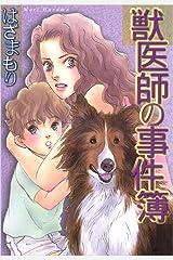 獣医師の事件簿 Kindle版