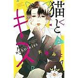 猫とキス(2) (講談社コミックス別冊フレンド)