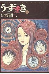 うずまき(1) (ビッグコミックス) Kindle版