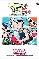 マコちゃん絵日記8 Kindle版