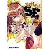 なれる!SE(1) (ファミ通クリアコミックス)