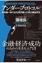 アンダー・プロトコル: 政財暴一体で600億円稼いだ男の錬金哲学 単行本