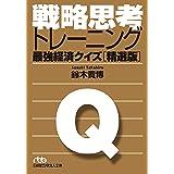 戦略思考トレーニング 最強経済クイズ[精選版] (日本経済新聞出版)