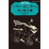 ハリー・ポッターと死の秘宝 7-1 (静山社ペガサス文庫)