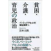 貧困・介護・育児の政治 ベーシックアセットの福祉国家へ (朝日選書)