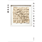わからないまま考える (文春e-book)