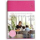Y-Style ワーキングマザーの手帳 2020年 1月始まり 3月終わり B6 家族 ファミリー スケジュール帳 (ピンク)