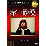 赤い砂漠【デジタル・リマスター版】 [DVD]