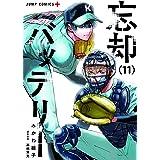 忘却バッテリー 11 (ジャンプコミックス)