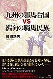 九州の邪馬台国vs纏向(まきむく)の騎馬民族