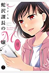 蛇沢課長のM嬢(7) (サンデーGXコミックス) Kindle版