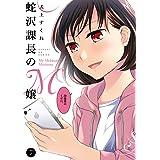 蛇沢課長のM嬢(7) (サンデーGXコミックス)