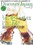 Discover Japan(ディスカバージャパン) 2019年 7月号