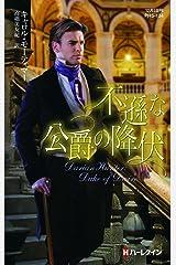 不遜な公爵の降伏 (ハーレクイン・ヒストリカル・スペシャル) Kindle版