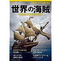 世界の海賊 海を愛した無法者たちの夢 (ナショナル ジオグラフィック別冊)
