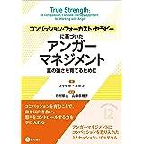 コンパッション・フォーカスト・セラピーに基づいたアンガーマネジメント: 真の強さを育てるために