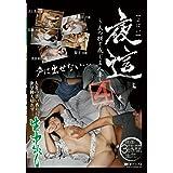 夜這い Vol.4 ~夫の横で感じる人妻~ [DVD]