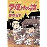 三丁目の夕日 夕焼けの詩(51) (ビッグコミックス)