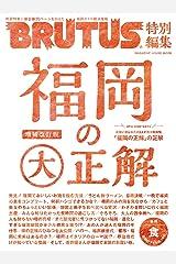 BRUTUS特別編集 福岡の大正解(マガジンハウスムック) ムック