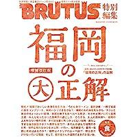 BRUTUS特別編集 福岡の大正解(マガジンハウスムック)