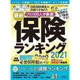 最新保険ランキング2021 (角川SSCムック)