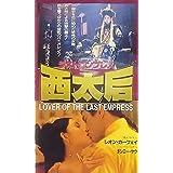 ラストエンプレス 西太后【字幕版】 [VHS]