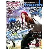 touch(タッチ) Vol.8 【人気絵師から学ぶデジ絵テクニック・イラスト上達マガジン】 (100%ムックシリーズ)