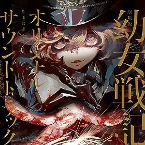 「 劇場版 幼女戦記 」 オリジナルサウンドトラック
