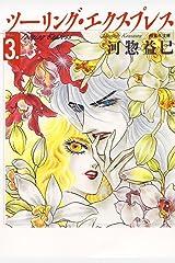 ツーリング・エクスプレス 3 (白泉社文庫) Kindle版