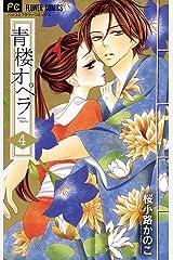 青楼オペラ(4) (フラワーコミックス) Kindle版