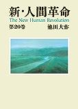 新・人間革命20