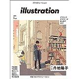 illustration (イラストレーション) 2018年 3月号