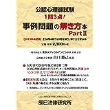 公認心理師試験 事例問題の解き方本 PartII