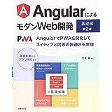 AngularによるモダンWeb開発 基礎編 第2版