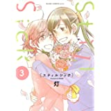 Still Sick 3 (BLADEコミックス pixivシリーズ)
