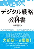 デジタル戦略の教科書
