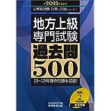 地方上級 専門試験 過去問500 2022年度 (公務員試験 合格の500シリーズ7)