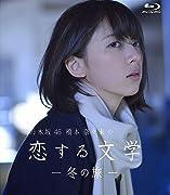 Blu-ray ジャケット イメージ 冬