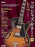 (CD付き) ソロ・ジャズ・ギターのしらべ (Guitar Magazine)