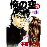 俺の空'03 第3巻