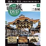 日本の城DVDコレクション 9号 (二条城) [分冊百科] (DVD付) (日本の城 DVDコレクション)
