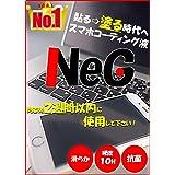 【Neg】スマホ画面を液体で保護するスマホコーティング液【硬度10H】
