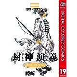 封神演義 カラー版 19 (ジャンプコミックスDIGITAL)