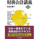 財務会計講義(第21版)