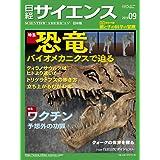 日経サイエンス 2019年9月号(恐竜 その姿と動き)