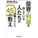 投資で利益を出している人たちが大事にしている 45の教え (日本経済新聞出版)