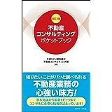 改訂3版 不動産コンサルティングポケットブック